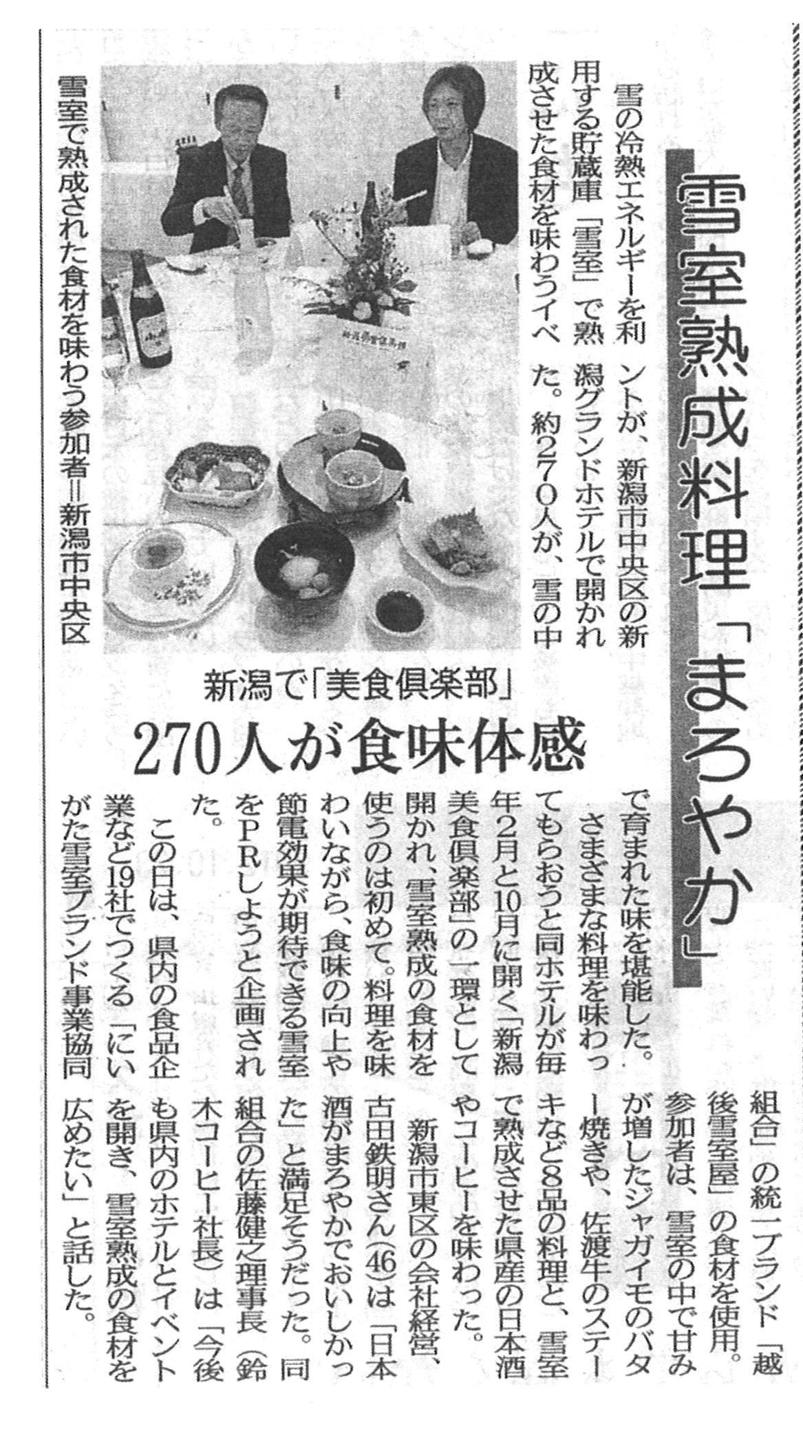 20121023新潟日報.jpg