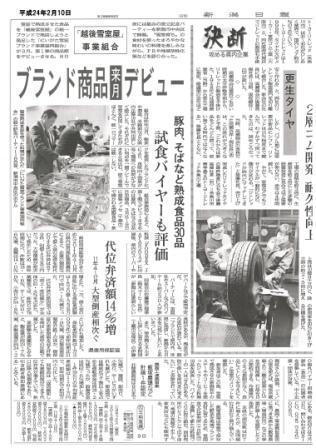 120210_新潟日報.jpg