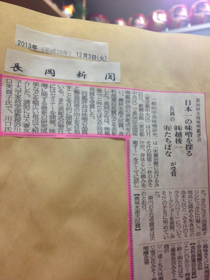 20131203長岡新聞.jpg