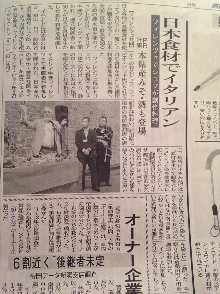 20140123日報.jpg