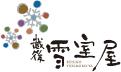 yukimuro.jpg